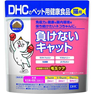 DHCのペット用健康食品 猫用 負けないキャット(50g)