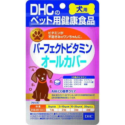 DHCのペット用健康食品 犬用 パーフェクトビタミンオールカバー(15g)