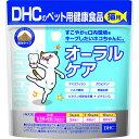 DHCのペット用健康食品 猫用 オーラルケア(50g)