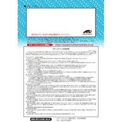 アライドテレシス:AT-SPBD10-14 デリバリー6全日更新保守(サポートチケット)