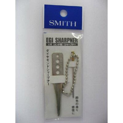 スミス SMITH LTD エギ カンナ用 シャープナー