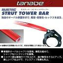 TANABE SUSTEC STRUT TOWER BAR サステック ストラットタワーバー ウィッシュ 09 4~ ZGE20G 2ZR-FAE FF フロント NST54