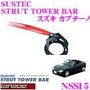 TANABE SUSTEC STRUT TOWER BAR サステック ストラットタワーバー カプチーノ 91 10~98 10 EA11R F6A FR フロント NSS15