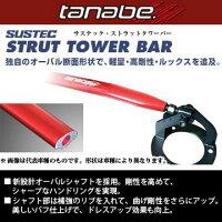 タナベ SUSTEC ストラットタワーバー フロント番:NST62 86 BRZ