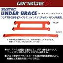 TANABE SUSTEC UNDER BRACE サステック アンダーブレース スペイド 12 7~ NSP141 1NZ-FE FF フロント 2支点 UBT18