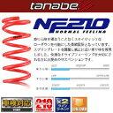タナベ ダウンサス SUSTEC サステック NF210KIT エブリイ DA62W DA62WNK TANABE サステック スプリング