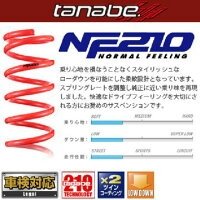 TANABE ダウンサス SUSTEC NF210 前後1台分 マツダ アテンザセダン GJ2FP/GJ2AP 12/11~ 品番:GJ2FPNK タナベ