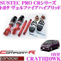 タナベ トヨタ ヴェルファイアハイブリッド ATH20W SUSTEC PRO CR 車高調キット CRATH20WK