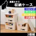 黒猫 カタス 収納ケース 3個組 301016S