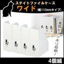 ステイトファイルケース ワイド 黒猫 4個組 330993S