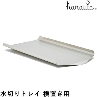 水切りラック hanauta