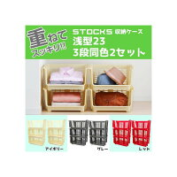 STOCKS ストックス 収納ケース 浅型23 3段 同色2セット