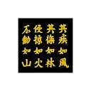 最強武将のデコ電専用★戦国武将家紋蒔絵シール(信玄軍旗/孫子の四方一枚旗)BUSHOU-49
