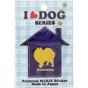 I LOVE DOG SERIES 13 デコ電シール ポメラニアン ゴールド