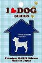I LOVE DOG SERIES 18 デコ電シール ジャックラッセルテリア ホワイト