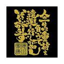 戦国武将蒔絵シリーズ言霊シール徳川家康言霊 ゴールドKOTO-S-04GD