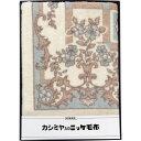 ニッケ商事 ニッケ カシミヤ入ウール毛布 毛羽部分 ブルー VT-V92002-102