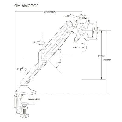 GREEN HOUSE/グリーンハウス 液晶ディスプレイアーム ガススプリング式 ブラック GH-AMCD01