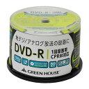 グリーンハウス DVD-R CPRM 録画用 1-16倍速 50枚スピンドル GH-DVDRCB50