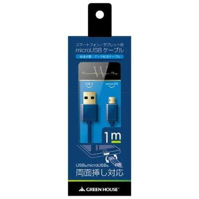 リバーシブルmicroUSB充電・データ転送ケーブル アルミコネクタ 1m ブルー(1コ入)