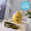 グリーンハウス USB加湿器 GU ぐでたま GH-UMSEI-GU