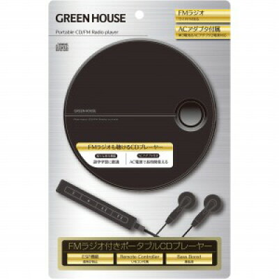 GREEN HOUSE ラジオ付きポータブルCDプレーヤー GH-CDPA-BK