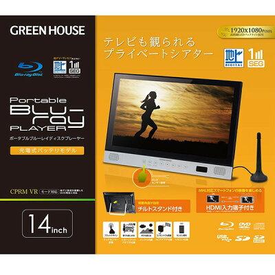 GREEN HOUSE 14型 高機能ポータブルブルーレイプレーヤー GH-PBD14AT-BK