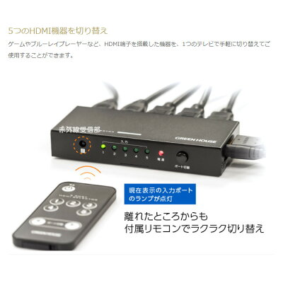 GREEN HOUSE 4K対応5ポートHDMI2.0セレクタ GH-HSWH5-BK