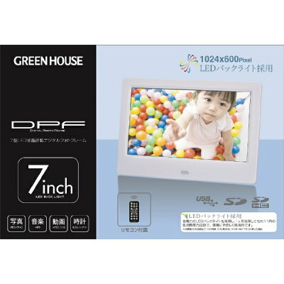 グリーンハウス GREEN HOUSE 7インチ デジタルフォトフレーム 1024*600 ホワイト GH-DF7UC-WH