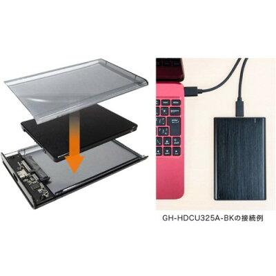 グリーンハウス GREEN HOUSE GH-HDCU325A-SV HDDケース アルミケースモデル シルバー