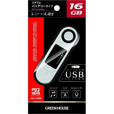 GREEN HOUSE オーディオプレーヤー GH-KANAUB16-WH