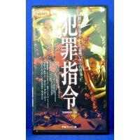 洋画 VHS ダニー・グローヴァー/字)犯罪指令