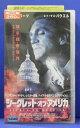 シークレット・オブ・アメリカ/字幕版/エリック ロバーツ/洋画アクション