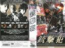 洋画 VHS キャリー アン モス(主演/吹)銃撃犯