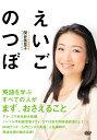 えいごのつぼ/DVD/OHB-0065