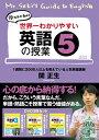 世界一わかりやすい英語の授業5/DVD/OHB-0090