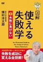 図解 使える失敗学 DVD-BOX/DVD/OHB-0118