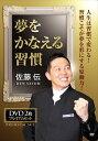佐藤伝 夢をかなえる習慣/DVD/OHB-0124