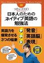日本人のためのネイティブ英語の勉強法DVDセット/DVD/OHB-0128