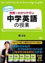 世界一わかりやすい中学英語の授業 DVDセット/DVD/OHB-0134