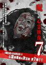 呪いの心霊映像7/DVD/REIZ-1006