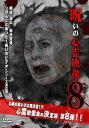 呪いの心霊映像8/DVD/REIZ-1007