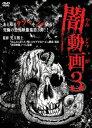 闇動画3/DVD/FNT-1003