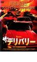 ザ・デリバリー/DVD/OHD-0005