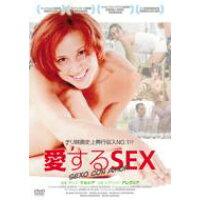 愛するSEX/DVD/OHD-0098