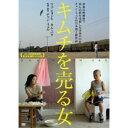 キムチを売る女/DVD/OHD-0110