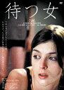待つ女/DVD/OHD-0113
