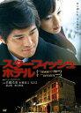 スターフィッシュホテル/DVD/OHD-0121