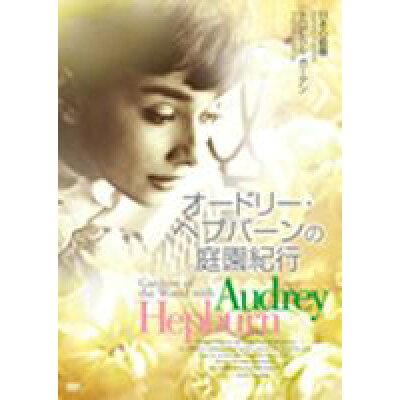 オードリー・ヘプバーンの庭園紀行 4/DVD/OHD-0129