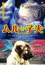 ムルと子犬/DVD/OHD-0159